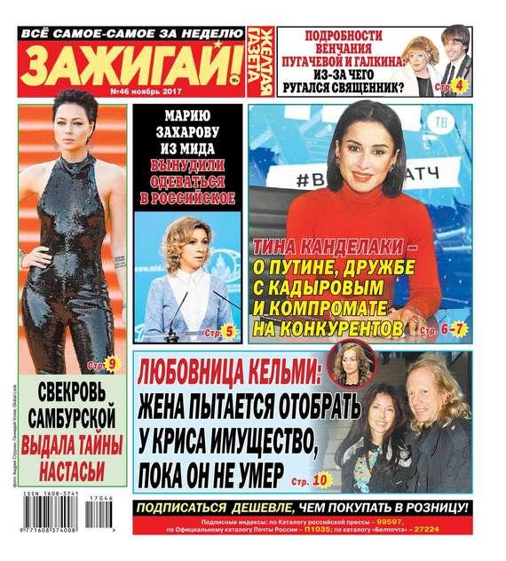 Редакция газеты Желтая газета Желтая Газета. Зажигай! 46-2017 знаменитости в челябинске