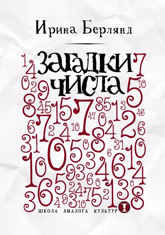 Скачать Загадки числа быстро