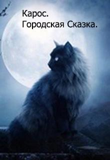 Дмитрий Башкатов - Городская Сказка
