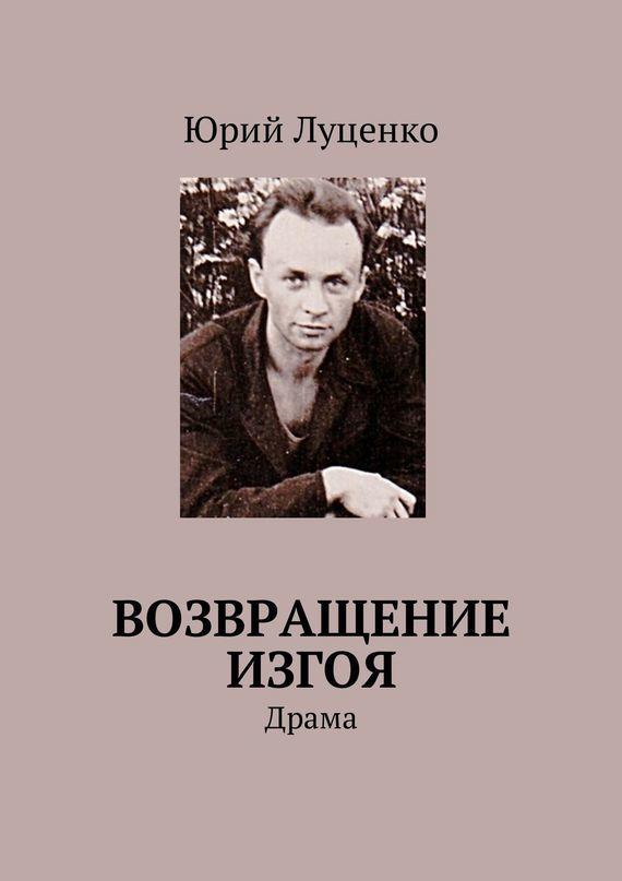 Юрий Луценко бесплатно