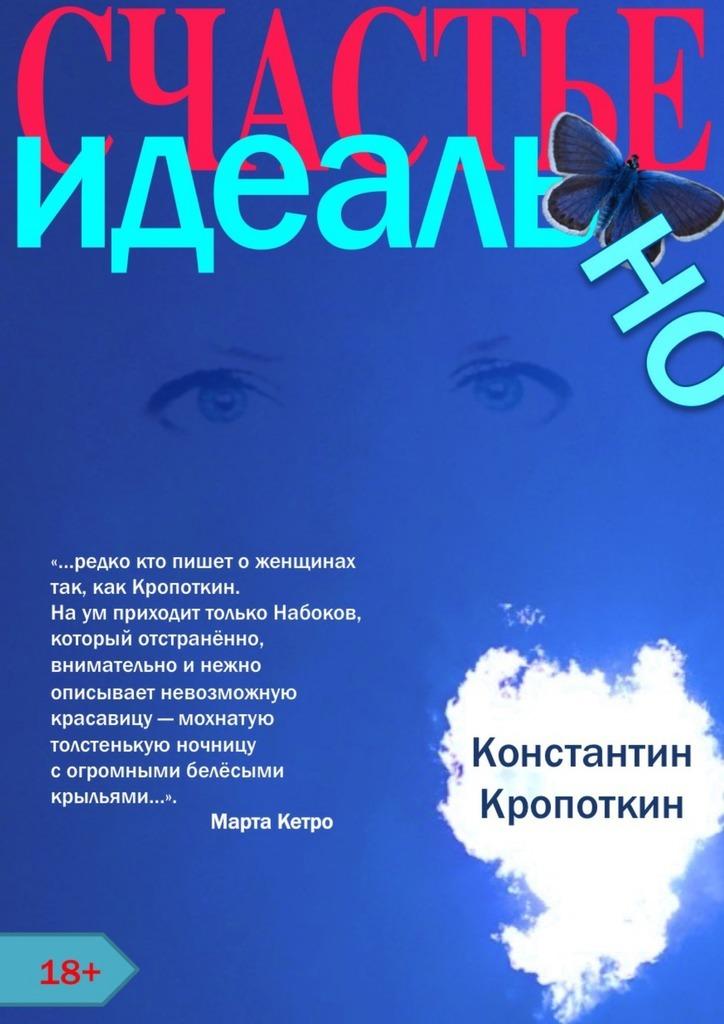 Константин Кропоткин - Счастье. Идеально. Любовный романс