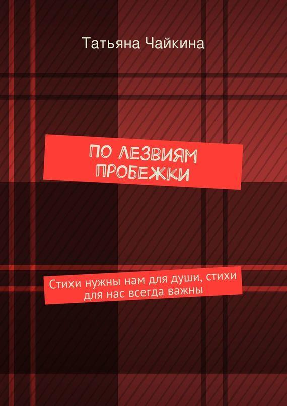 Татьяна Чайкина Полезвиям пробежки. Стихи нужны нам для души, стихи для нас всегда важны евгения полька людям очень нужны стихи