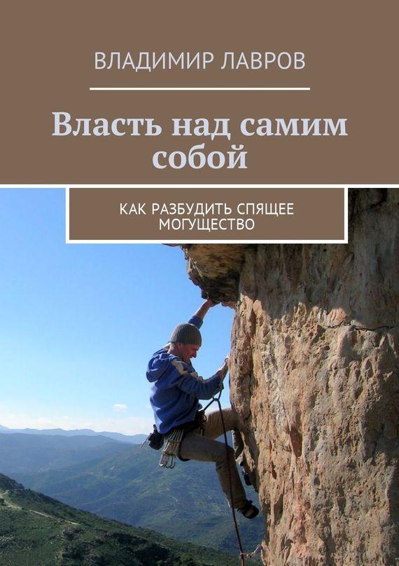 Владимир Лавров - Власть над самим собой. Как разбудить спящее могущество