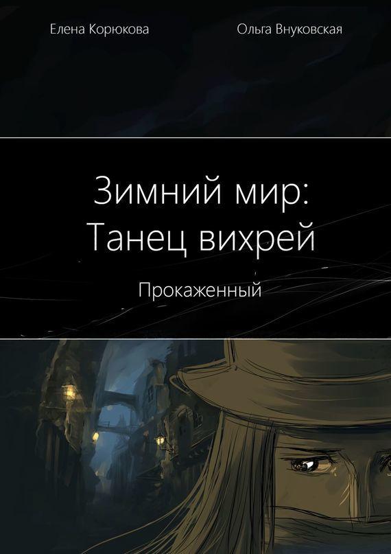 Елена Корюкова бесплатно