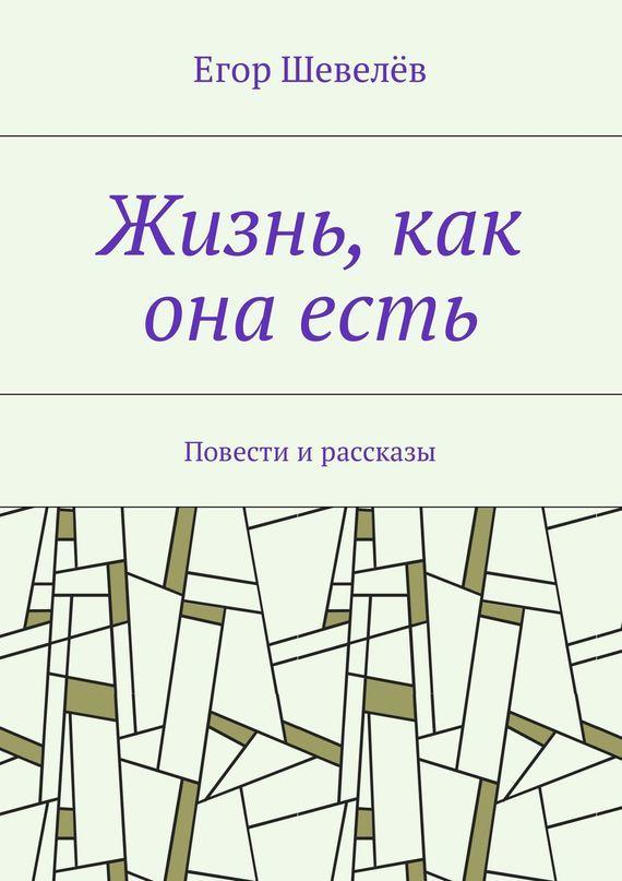 Егор Шевелёв бесплатно