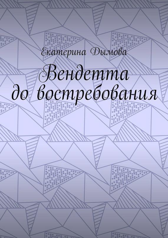 Екатерина Дымова Вендетта довостребования