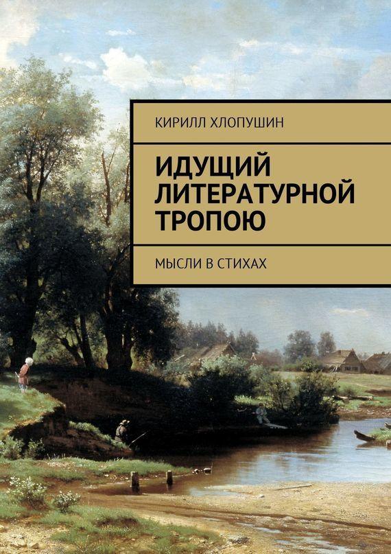 Кирилл Хлопушин бесплатно