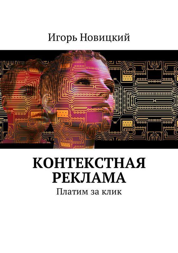 Игорь Новицкий Контекстная реклама. Платим за клик