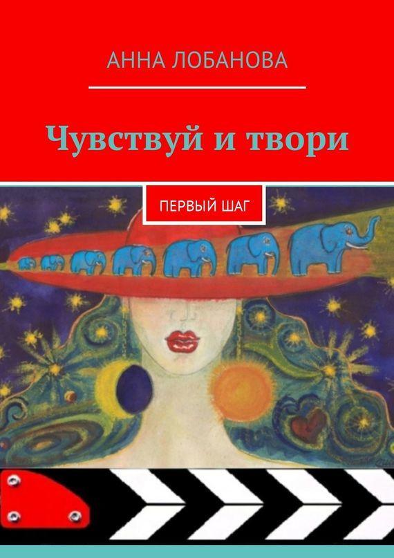 Анна Лобанова бесплатно