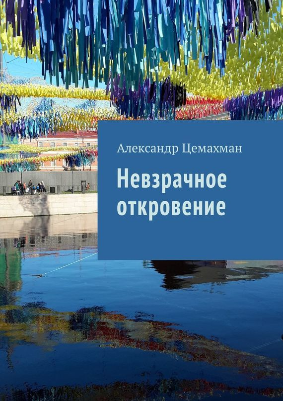 Александр Цемахман Невзрачное откровение в катаев том 1 растратчики время вперед я сын трудового народа