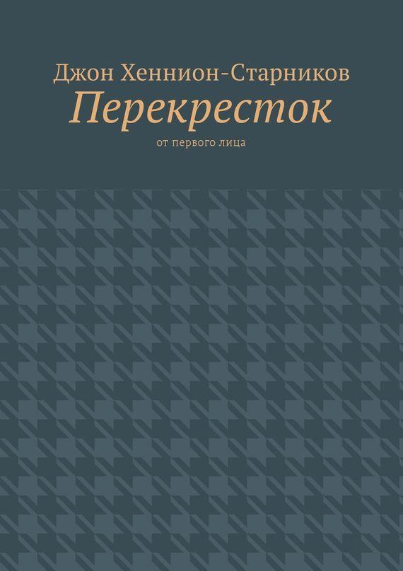 Джон Хеннион-Старников Перекресток. Отпервоголица