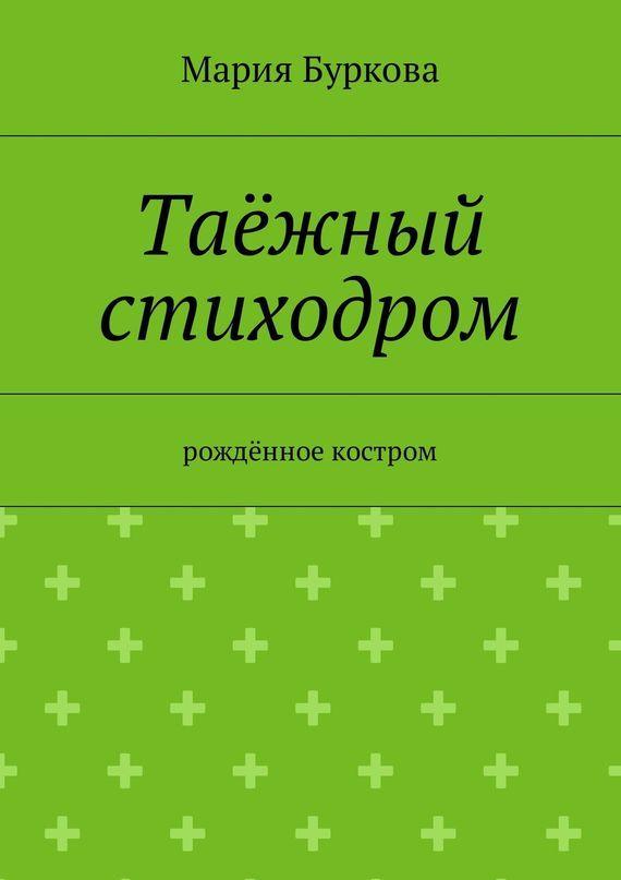 Мария Буркова бесплатно