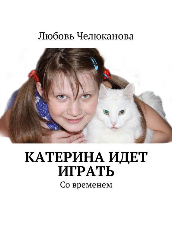Любовь Челюканова Катерина идет играть. Современем какой автомобиль вы посоветуете купить за 5000уе цена в одессе