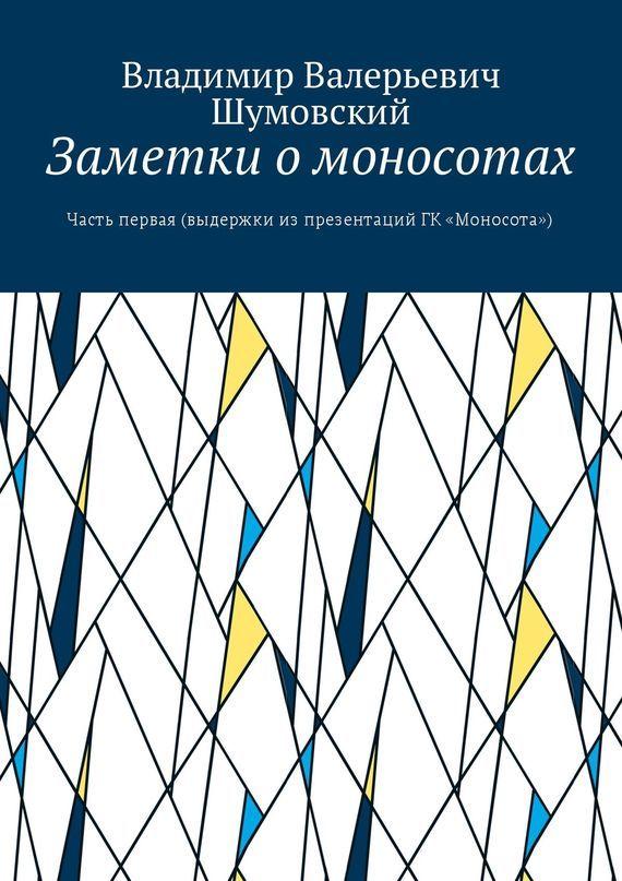 Владимир Валерьевич Шумовский бесплатно