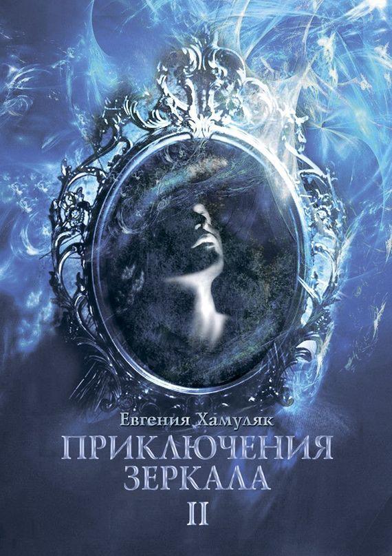 Евгения Хамуляк Приключения зеркала. II