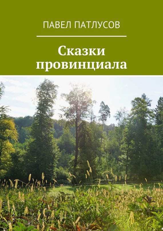 Павел Патлусов Сказки провинциала