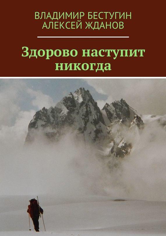 Владимир Бестугин Здорово наступит никогда вцспс зеленый город путевку