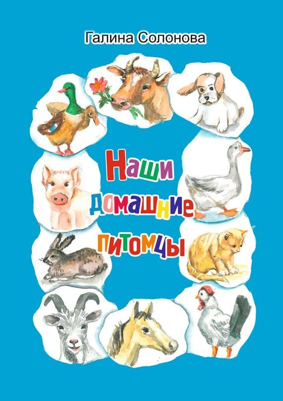 Галина Солонова Наши домашние питомцы наши маленькие друзья рассказы о животных