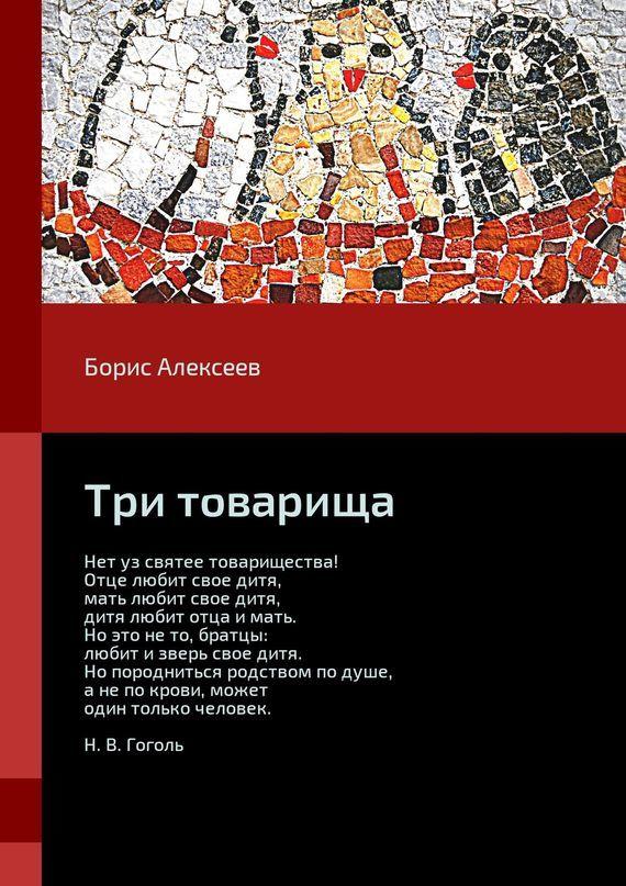 Борис Алексеев Три товарища три товарища 2016 12 09t19 00