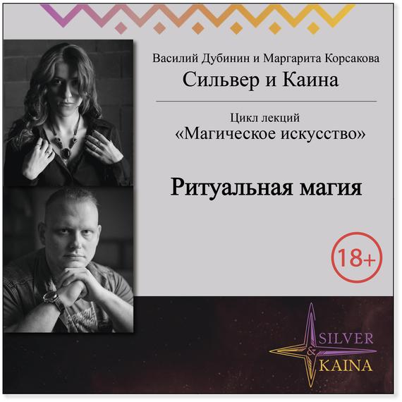 Маргарита Корсакова Ритуальная магия не без греха