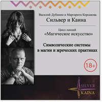 Маргарита Корсакова - Символические системы в магии и жреческих практиках
