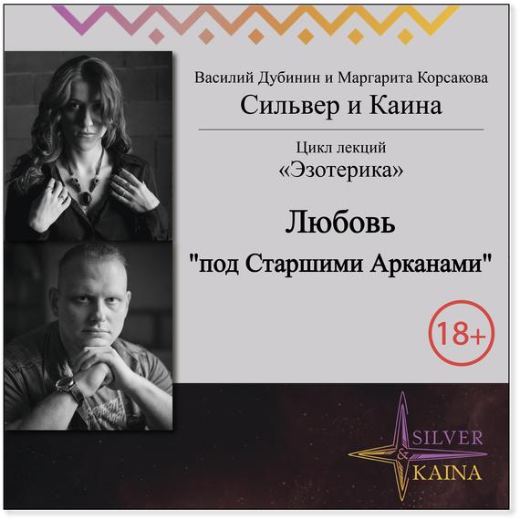Маргарита Корсакова Любовь «под Старшими Арканами» маркетинг girl роман о том как построить любовь и преуспевающий бизнес
