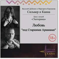 Маргарита Корсакова - Любовь «под Старшими Арканами»