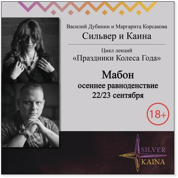 Маргарита Корсакова Мабон язычники
