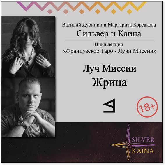 Маргарита Корсакова Луч Миссии Жрица дарья кошевая жрица солнца