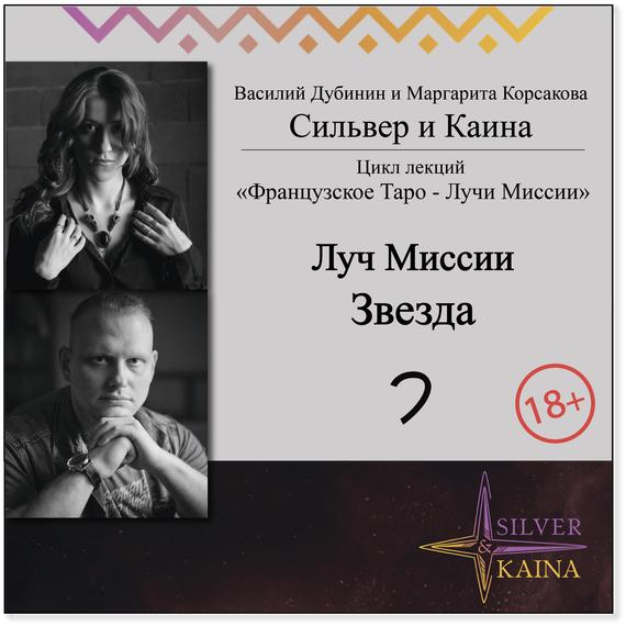 Маргарита Корсакова Луч Миссии Звезда россия звезда станислав луч