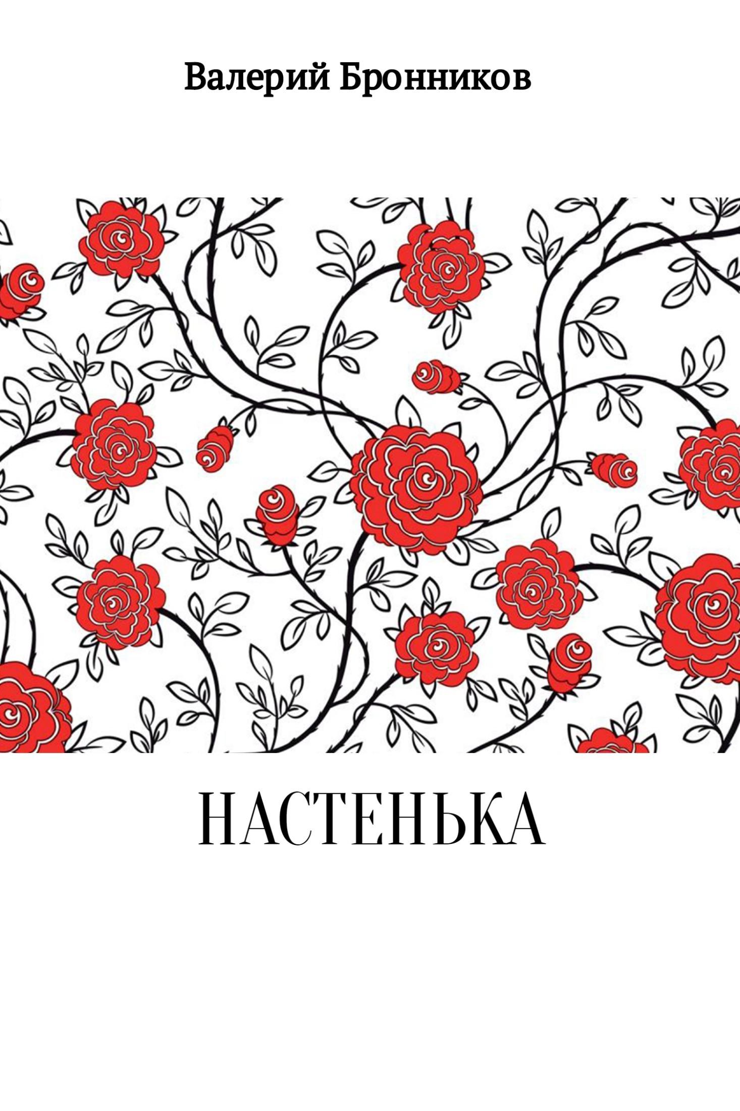 Валерий Викторович Бронников Настенька анонимка р е 2012 кх роман