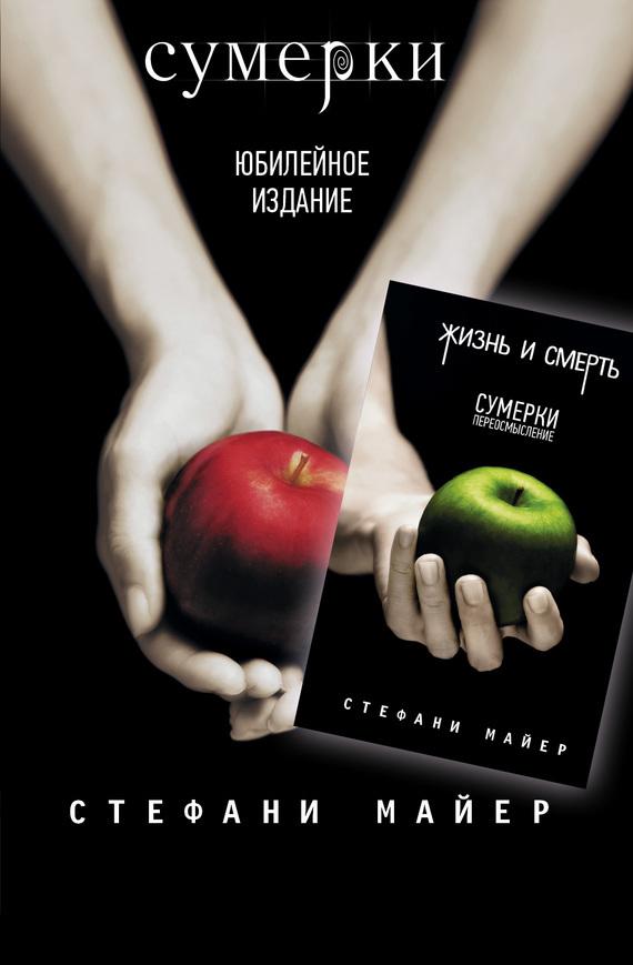 Стефани Майер Сумерки / Жизнь и смерть: Сумерки. Переосмысление (сборник) подставка для цветов ikea wood home