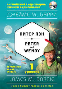 Джеймс Барри - Питер Пэн / Peter and Wendy. 1 уровень (+MP3)
