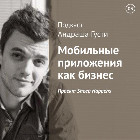 Проект Sheep Happens