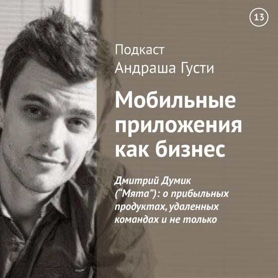 Андраш Густи Дмитрий Думик («Мята»): о прибыльных продуктах, удаленных командах и не только
