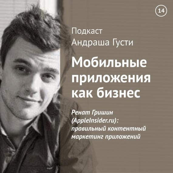 Андраш Густи Ренат Гришин (AppleInsider.ru): правильный контентный маркетинг приложений