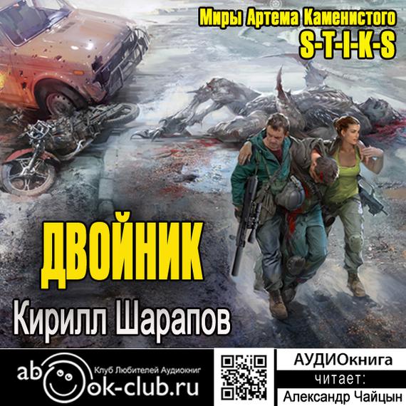 Кирилл Шарапов S-T-I-K-S. Двойник куда продать лайки на turboliker