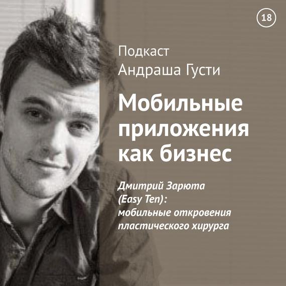 Андраш Густи Дмитрий Зарюта (Easy Ten): мобильные откровения пластического хирурга