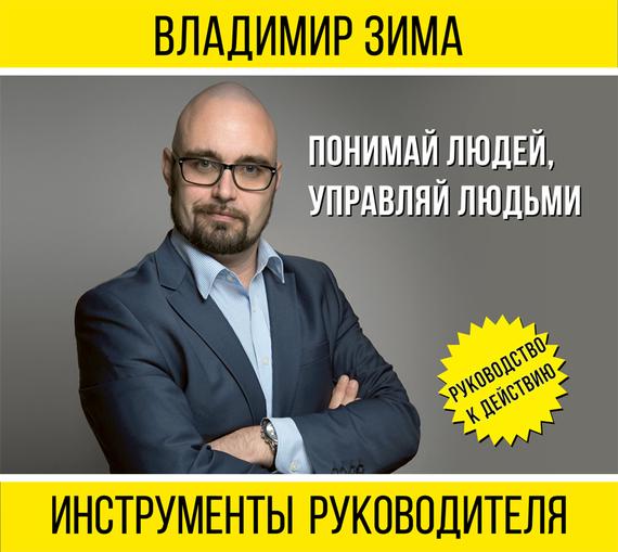 Владимир Зима Инструменты руководителя. Понимай людей, управляй людьми
