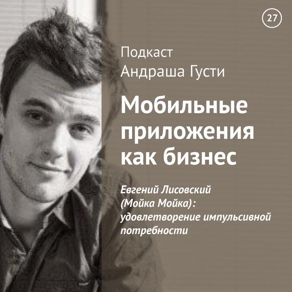 Андраш Густи Евгений Лисовский (Мойка Мойка): удовлетворение импульсивной потребности мойка ilve sk100 v2g