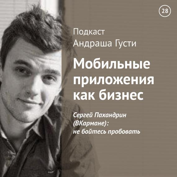 Андраш Густи Сергей Пахандрин (ВКармане): не бойтесь пробовать коровин в конец проекта украина