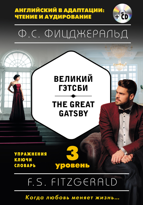 Френсис Скотт Фицджеральд Великий Гэтсби / The Great Gatsby. 3 уровень (+MP3) fitzgerald f the great gatsby stage 5 сd