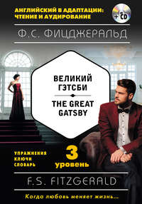 Френсис Фицджеральд - Великий Гэтсби / The Great Gatsby. 3 уровень (+MP3)