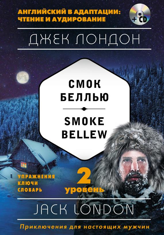 Смок Беллью / Smoke Bellew. 2 уровень (+MP3)