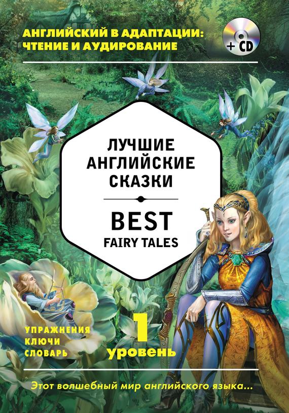 Отсутствует Лучшие английские сказки / Best Fairy Tales. 1 уровень (+MP3) ламонова о irish fairy tales английский язык ирландские волшебные сказки