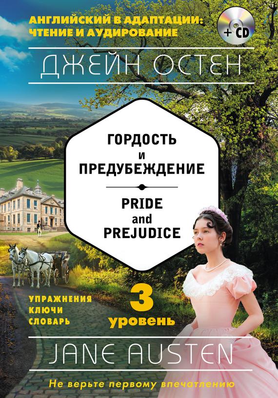 Скачать книгу pride and prejudice