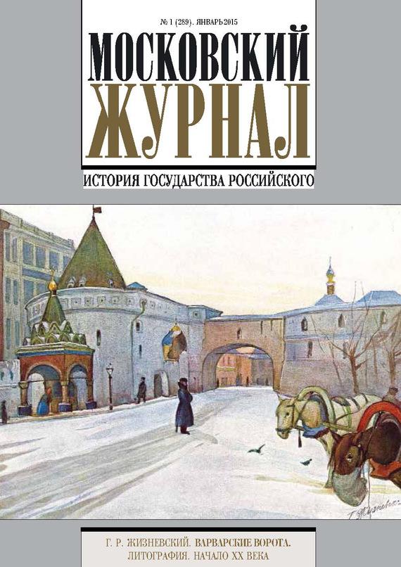 Отсутствует Московский Журнал. История государства Российского №1 (289) 2015