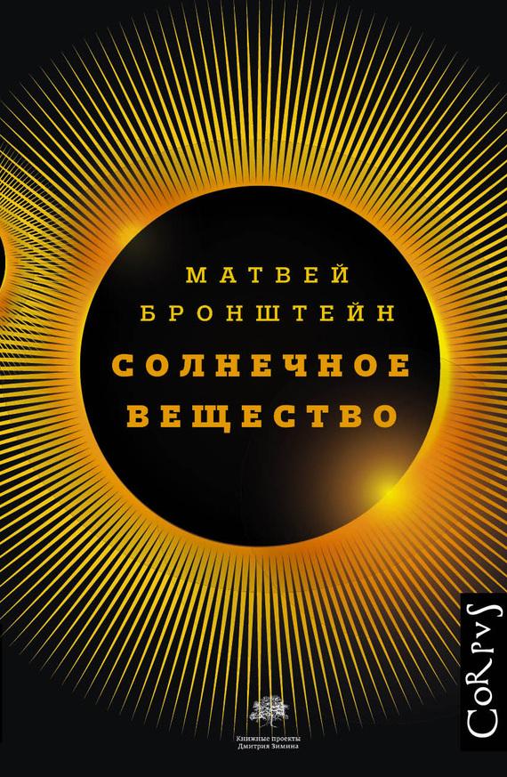 Матвей Бронштейн Солнечное вещество и другие повести, а также Жизнь и судьба Матвея Бронштейна и Лидии Чуковской (сборник) бронштейн атомы и электроны