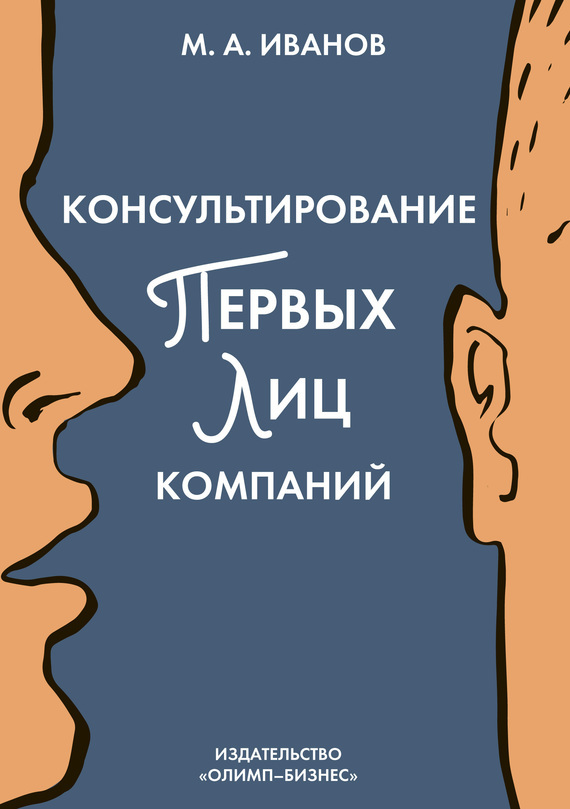 М. И. Иванов бесплатно