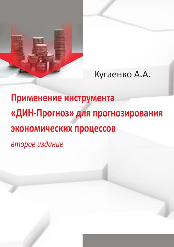 А. А. Кугаенко Применение инструмента «ДИН-Прогноз» для прогнозирования экономических процессов